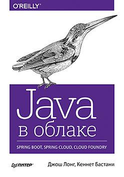 Java в облаке. Spring Boot, Spring Cloud, Cloud Foundry. Лонг Д., Бастани К.