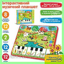 Музыкальный планшет M 3811 Ферма Limo Toy на украинском языке