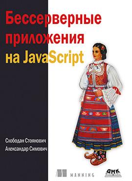 Бессерверные приложения на JavaScript. Стоянович С.Симович А.