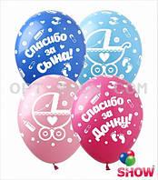 """Латексные шары 12"""" (30 см) Спасибо за сына! Спасибо за дочку!, 10 шт"""