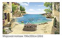 """Фотообои высокого качества с эффектом 3D """"Морской пейзаж"""""""