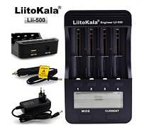 Зарядное устройство Liitokala Lii 500 Блок питания+Авто адаптер!