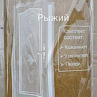 Комплект для обивки дверей( гладкий) обивка дверная
