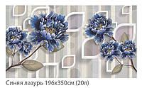 """Фотообои высокого качества с эффектом 3D """"Синяя лазурь"""" 196Х350 см ( 20 листов)"""