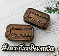 Мыло ручной работы Настоящий Мужчина/Жетон