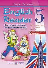 Книга для читання англійською мовою. 5 клас. English Reader. Давиденко Л.