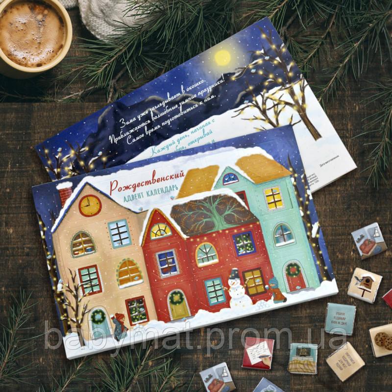 Адвент-календарь шоколадный  Рождественский 120 гр ( на рус.языке)