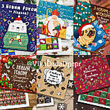 Адвент-календарь шоколадный  Різдвяний 120 гр ( на укр.языке), фото 5