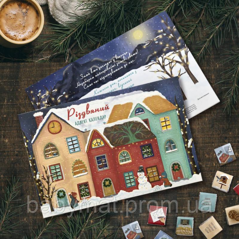 Адвент-календарь шоколадный  Різдвяний 120 гр ( на укр.языке)