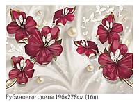 """Фотообои высокого качества с эффектом 3D """"Рубиновые цветы"""" 196х278 (16 листов)"""
