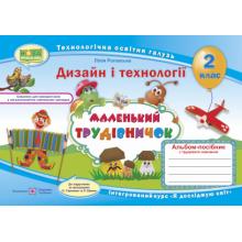 Маленький трудівничок Альбом-посібник 2 клас Дизайн і технології НУШ Роговська Л.