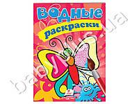 Водные раскраски Бабочка. Пегас 9789669139245