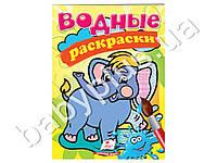 Водные раскраски Слон. Пегас 9789669139214
