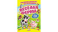 Книга для творчества Развивающие наклейки. Веселая ферма. Пегас 9789669138590. Рус