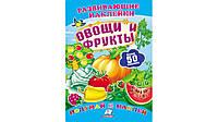 Книга для творчества Развивающие наклейки. Овощи и фрукты. Пегас 9789669138736. Рус