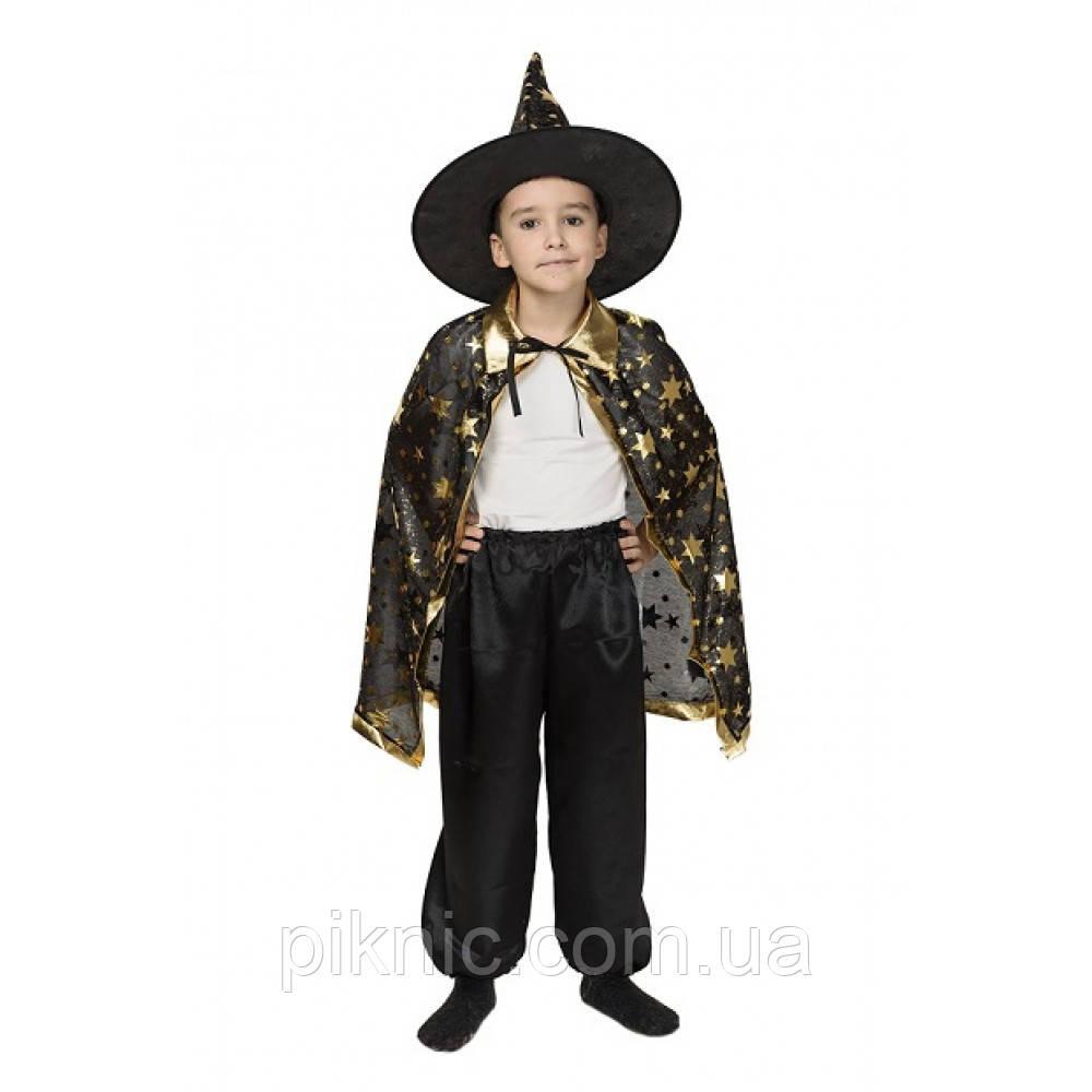 Костюм Звездочет 5,6,7,8 лет. Детский новогодний карнавальный костюм Волшебник для детей 344