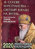 Календарь на 2020 г. Год со свт. Лукой