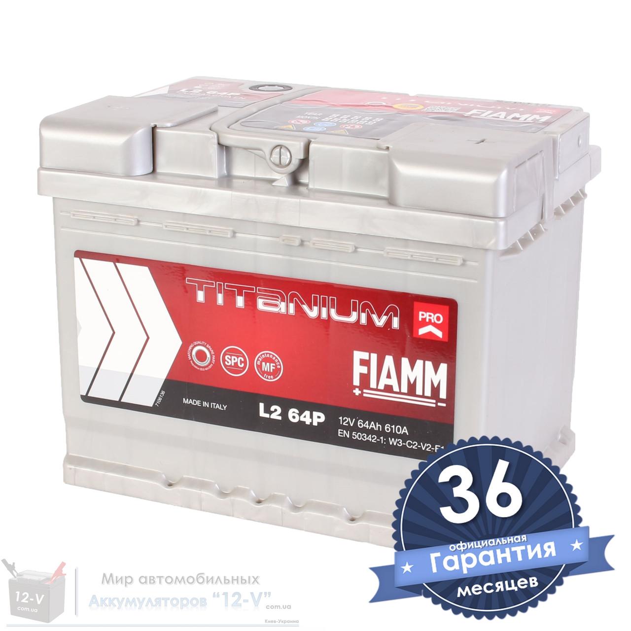 Аккумулятор автомобильный FIAMM Titanium Pro 6CT 64Ah, пусковой ток 610А [–|+] (L2 64P)