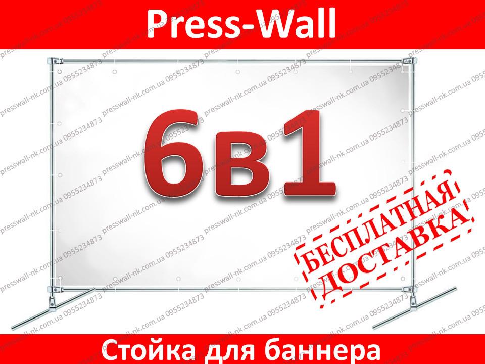Конструкция,каркас стойка для баннера, пресс вол, фотозона 6 в 1 пресс волл универсальная