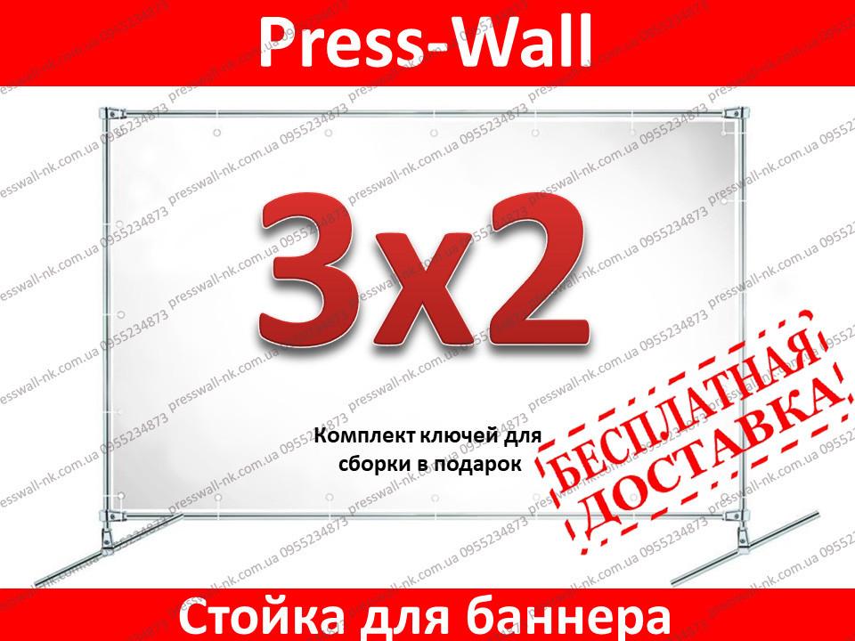 Конструкция,каркас стойка для баннера, пресс вол, фотозона 3*2 м пресс волл