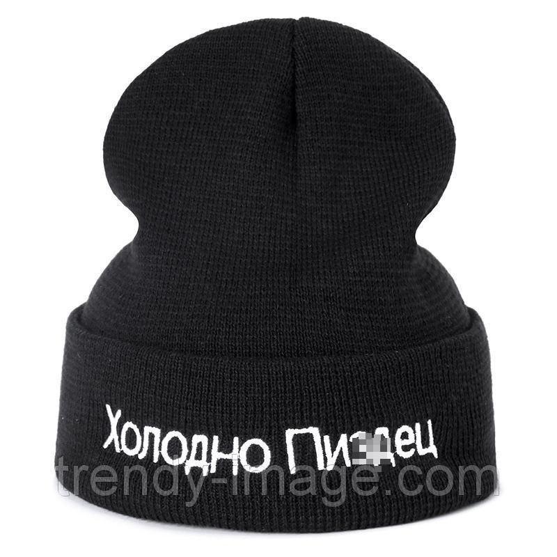 """""""Холодно п**дец"""" шапка вязаные унисекс хлопок"""