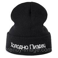 """""""Холодно п**дец"""" шапка вязаные унисекс хлопок, фото 1"""