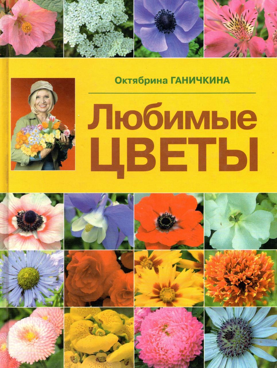 Любимые цветы. Октябрина Ганичкина