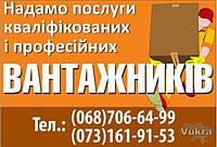 Услуги грузчиков Киев .Недорого. Киев
