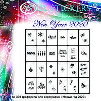 Новогодний трафарет для аэрографии на ногтях