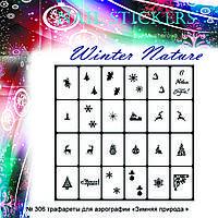 Новогодний трафарет для аэрографии на ногтях Зимняя природа