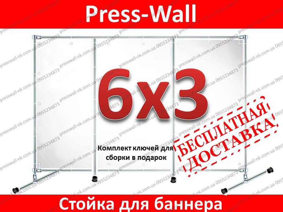 Конструкция,каркас стойка для баннера, пресс вол, фотозона 6*3м с двумя усилениями
