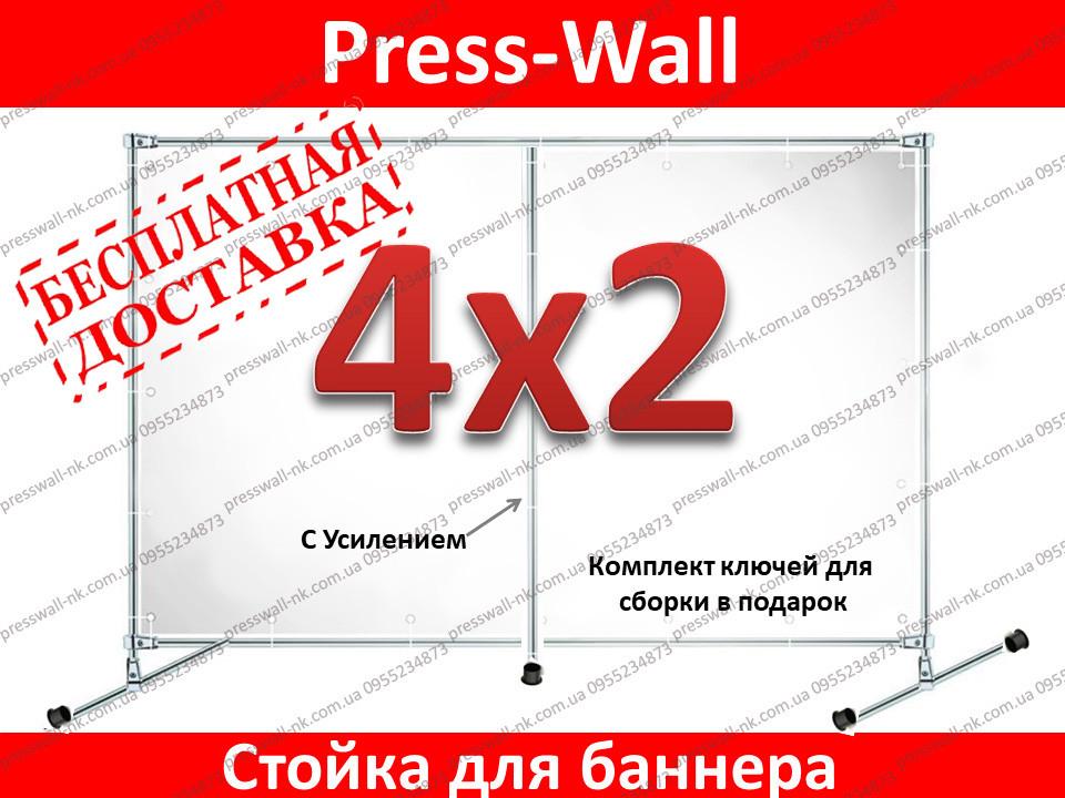 Конструкция,каркас стойка для баннера, пресс вол, фотозона 4х2м