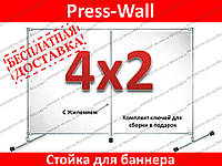 Конструкция,каркас стойка для баннера, пресс вол, фотозона 4х2м, фото 1