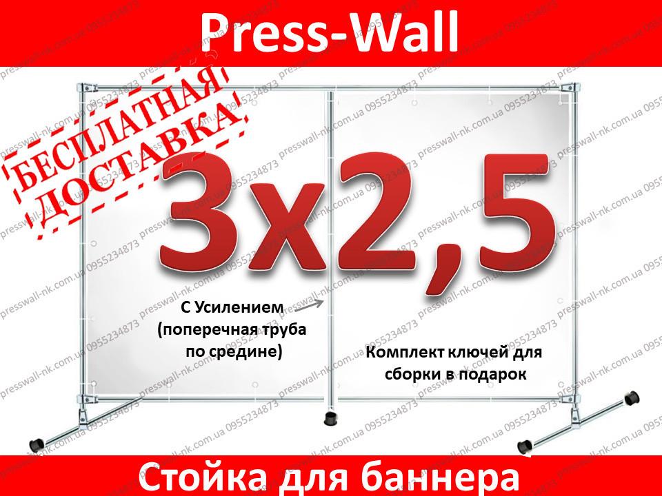 Конструкция,каркас стойка для баннера, пресс вол, фотозона 3х2,5м
