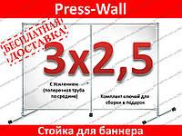 Конструкция,каркас стойка для баннера, пресс вол, фотозона 3х2,5м, фото 1