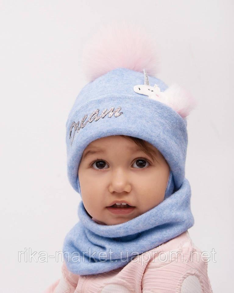 Зимний набор шапка и снуд для девочки, Дембохаус. Натали , от 9 до 18 месяцев