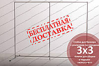 Конструкция,каркас стойка для баннера, пресс вол, фотозона 3х3м, фото 1