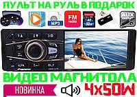 Видео автомагнитола Pioneer 4033! 2 флешки, Bluetooth, 4x50W, КОРЕЯ MP5 + ПУЛЬТ НА РУЛЬ