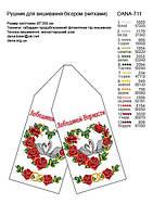 Заготовка рушника для вышивки бисером