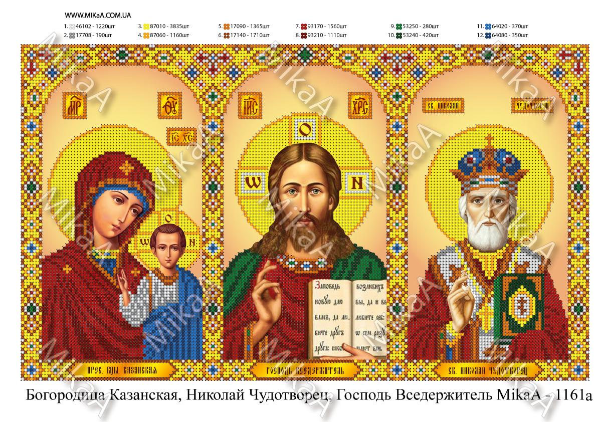 """Иконостас """"Богородица Казанская, Господь Вседержитель и Николай Чудотворец"""""""