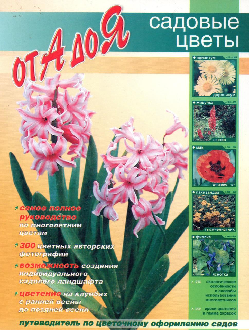 Садовые цветы от А до Я. Р. А. Карписонова, Т. С. Русинова, Л. П. Вавилова