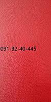 Кожвинил красный тисненый ширина 1.4м винилискожа