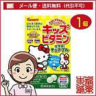 Yamamoto Kampo Hello Kitty Мультивітаміни + аодзиру + молочнокислі бактерії, 60 таблеток, фото 3