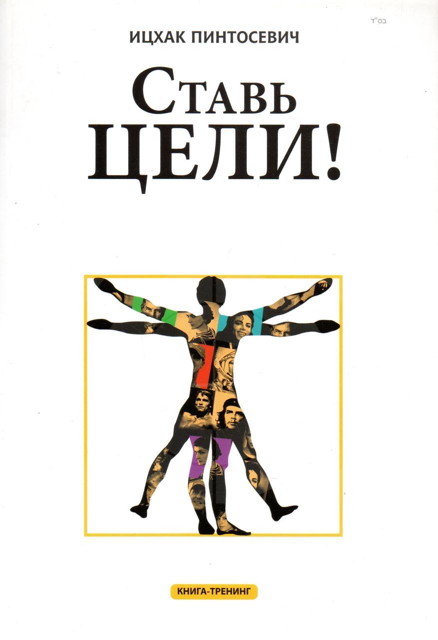 Ставь цели! Ицхак Пинтосевич