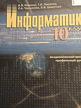 Ривкинд І. Я. Інформатика 10 клас. Академічний. Профільний рівень. К., 2010. російською мовою.