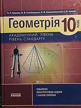 Єршова. Геометрія. 10 клас. Академ, Стандарт. Х. 2010