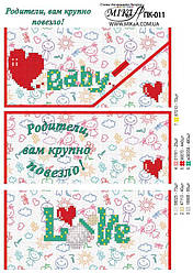 """Подарочный конверт - """"Родители, вам крупно повезло!"""" (рус.яз.)"""