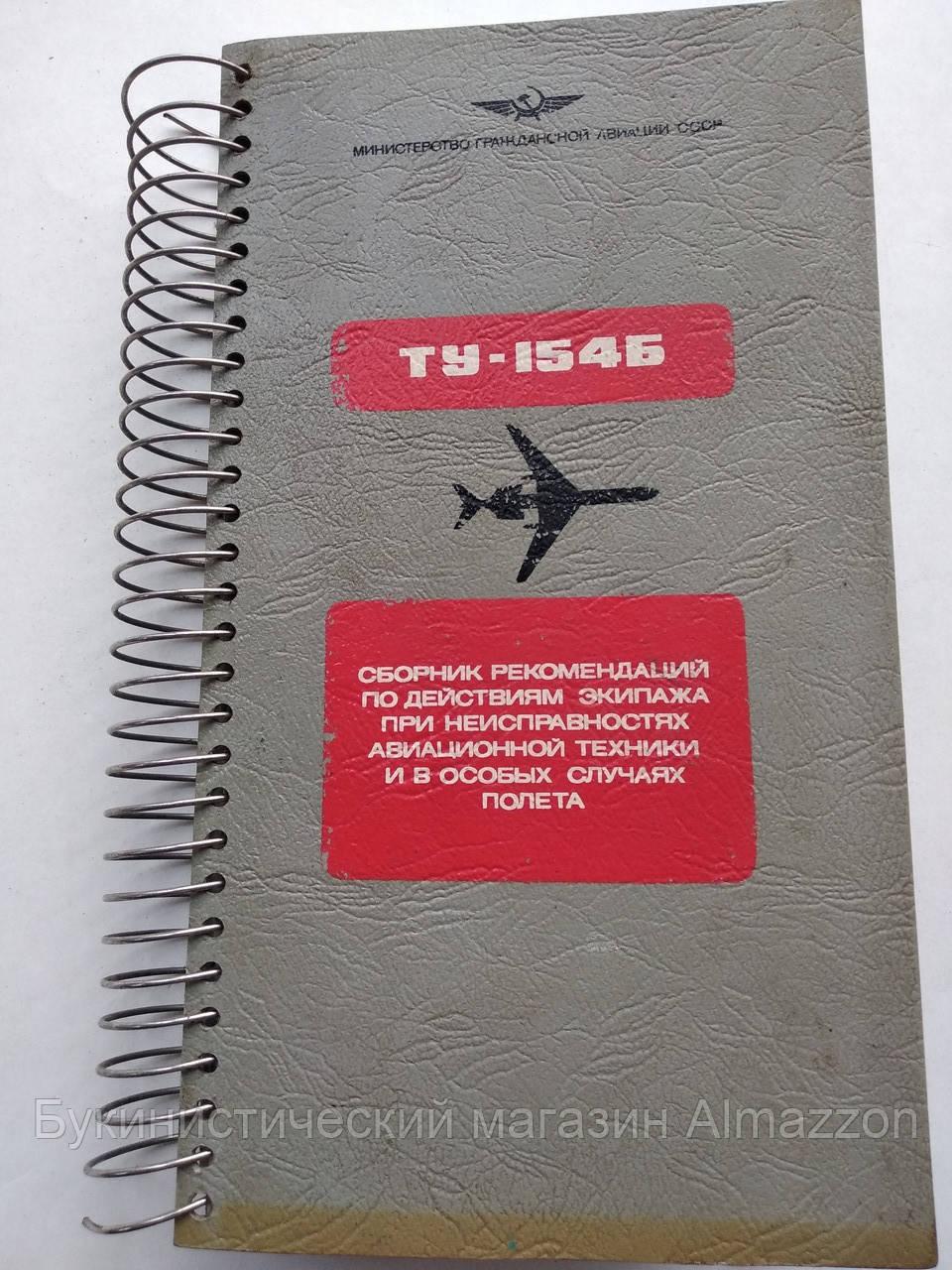 ТУ 154Б Сборник рекомендаций по действиям экипажа. Министерство гражданской авиации СССР. Аэрофлот