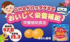 Unimat Riken DHA Омега-3 для дітей апельсиновий смак 90 желеек на 30 днів, фото 2