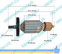Якорь на дисковую пилу Интерскол ДП-2000,ДП-235/2000М